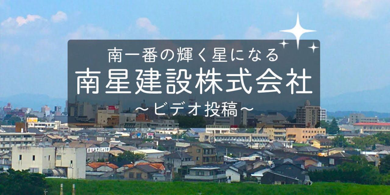 宮崎県都城市の南星建設㈱のビデオ投稿